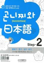 곤니찌와 일본어 Step. 2