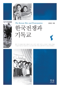 한국전쟁과 기독교