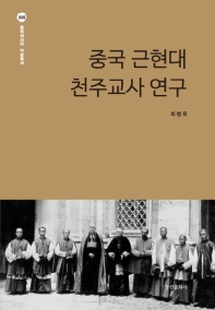 중국 근현대 천주교사 연구