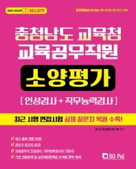에듀마켓 충청남도교육청 교육공무직원 소양평가 인성검사+직무능력검사(2021)