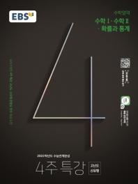 EBS 4주 특강 고등 수학영역 수학1 수학2 확률과 통계(2021)(2022 수능대비)