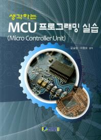 생각하는 MCU 프로그래밍 실습