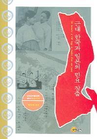 근대 한국과 일본의 민요 창출
