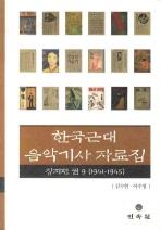 한국근대 음악기사 자료집 잡지편. 9: 1941-1945