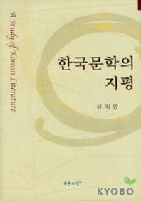 한국문학의 지평
