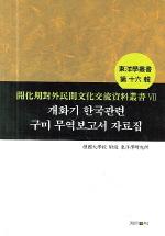 개화기 한국관련 구미 무역보고서 자료집