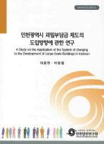 인천광역시 과밀부담금 제도의 도입방향에 관한 연구