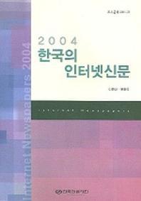 한국의 인터넷신문 (2004)