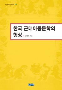 한국 근대아동문학의 형상