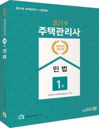 주택관리사 1차 민법(2019)