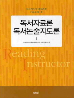 독서자료론 독서논술지도론