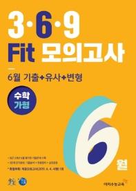 고등 수학 가형 3 6 9 Fit모의고사 6월(2019)