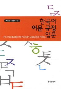 한국어 어문 규정 입문