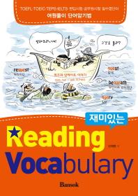 재미있는 Reading Vocabulary