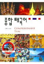 종합 태국어