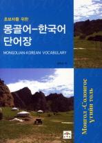 초보자를 위한 몽골어 한국어 단어장