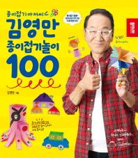 종이접기 아저씨 김영만 종이접기놀이 100
