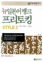 일본어로 표현하기 뉴일본어뱅크 프리토킹 Style 2