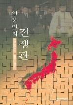 일본인의 전쟁관