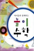 아이들과 함께하는 놀이 수학(초등지도서 1학년)