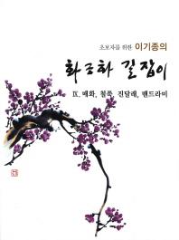 초보자를 위한 이기종의 화조화 길잡이. 9: 매화 철쭉 진달래 맨드라미