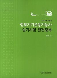 정보기기운용기능사 실기시험 완전정복(2014)
