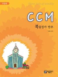 CCM 복음성가 반주(초급용)