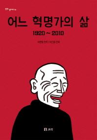 어느 혁명가의 삶 1920-2010