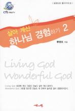 살아 계신 하나님 경험하기. 2