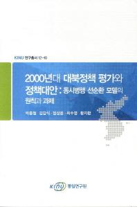 2000년대 대북정책 평가와 정책대안: 동시병행 선순환 모델의 원칙과 과제