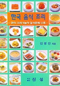 한국음식조리