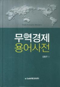 무역경제 용어사전