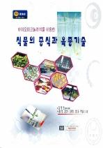 바이오테크놀러지를 이용한 식물의 증식과 육종기술