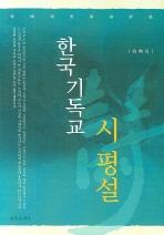한국 기독교 시 평설