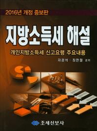 지방소득세 해설(2016)