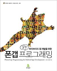 실전 하이브리드 앱 개발을 위한 폰갭 프로그래밍