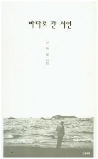 바다로 간 시인