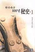 한국축구 100년 비사 1