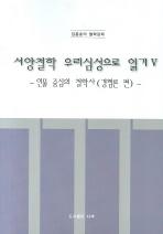 김흥호의 철학강좌 서양철학 우리심성으로 읽기 5