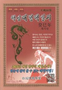 핵심래정택일지(계사년)(2013)(소)