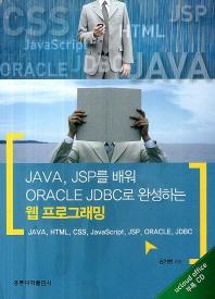 JAVA JSP를 배워 ORACLE JDBC로 완성하는 웹 프로그래밍