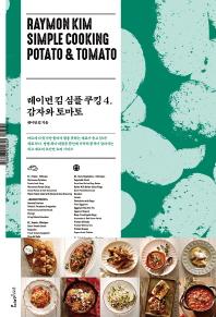 레이먼 킴 심플 쿠킹. 4: 감자와 토마토