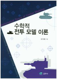 수학적 전투 모델 이론