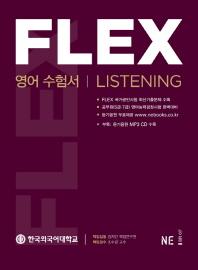 FLEX 영어수험서 Listening