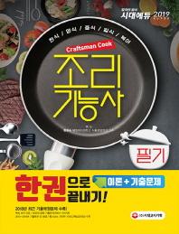 조리기능사 필기 한권으로 끝내기(2019)