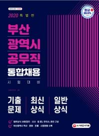 부산광역시 공무직 통합채용 기출문제+최신상식+일반상식(2020)