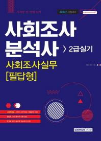 사회조사분석사 2급 실기(사회조사실무 필답형)(2018)