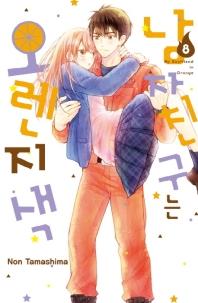 남자친구는 오렌지색. 8