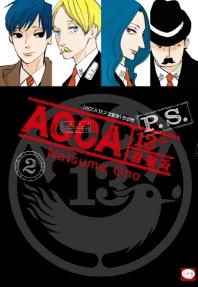 ACCA 13구 감찰과 P.S. 2