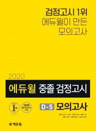 에듀윌 중졸 검정고시 D-5 모의고사(2020)